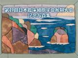 第49回日本臨床細胞学会秋期大会記念写真集